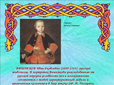 ВИШНЯКОВ Иван Яковлевич (1699-1761) -русский живописец. В портретах Вишнякова...