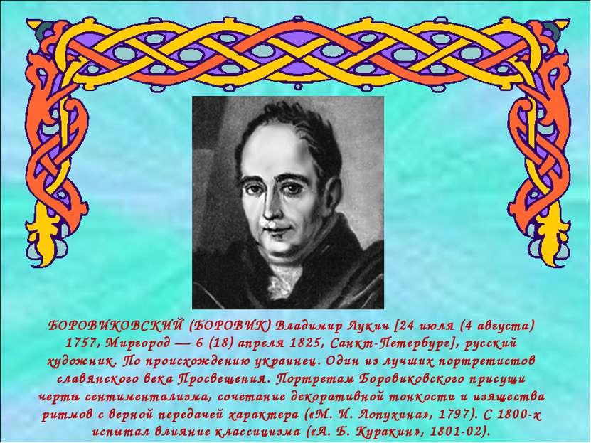 БОРОВИКОВСКИЙ (БОРОВИК) Владимир Лукич [24 июля (4 августа) 1757, Миргород — ...