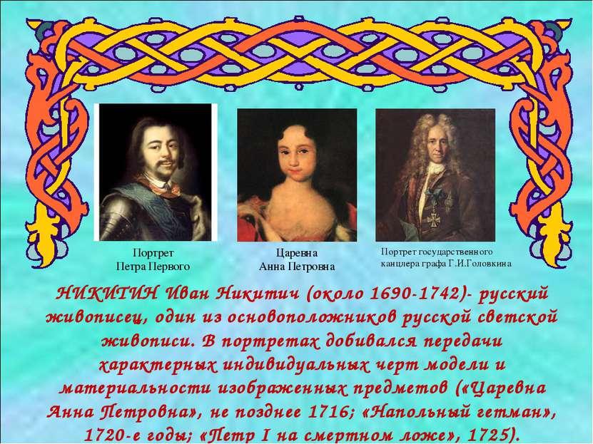 НИКИТИН Иван Никитич (около 1690-1742)- русский живописец, один из основополо...