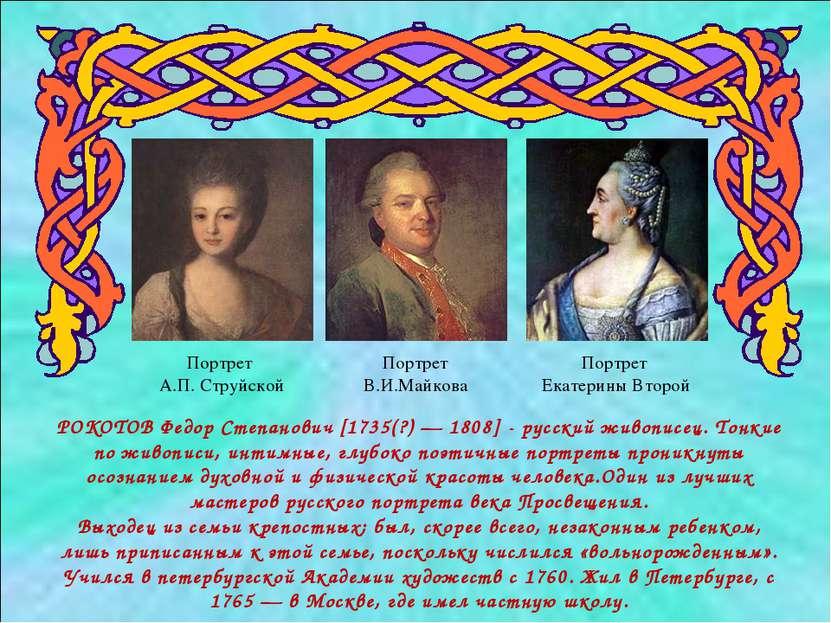 РОКОТОВ Федор Степанович [1735(?) — 1808] - русский живописец. Тонкие по живо...