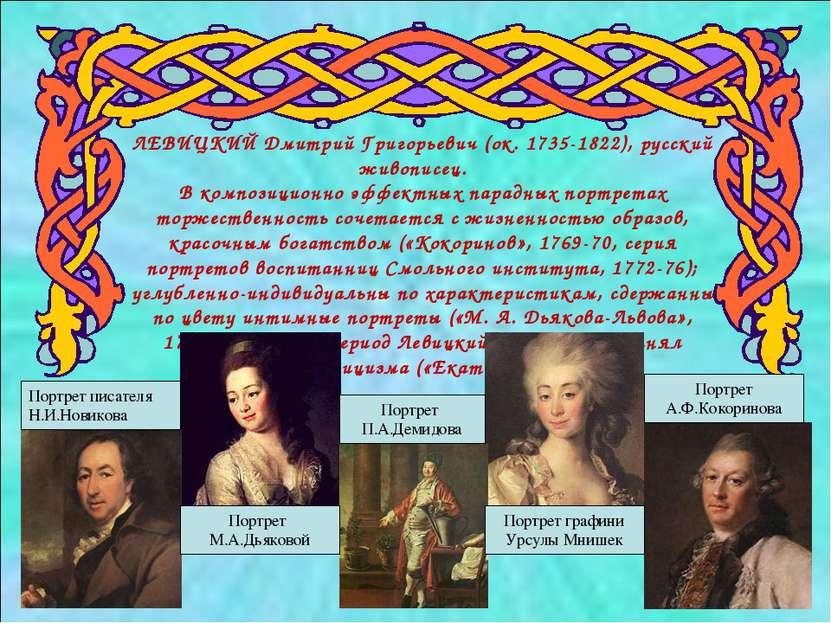 ЛЕВИЦКИЙ Дмитрий Григорьевич (ок. 1735-1822), русский живописец. В композицио...
