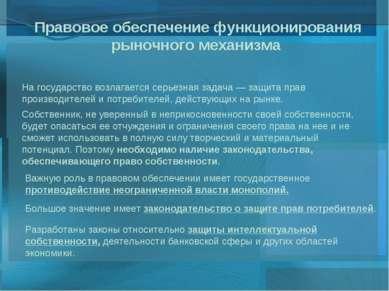 Правовое обеспечение функционирования рыночного механизма На государство возл...