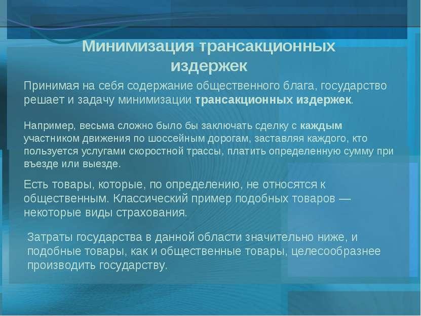 Минимизация трансакционных издержек Принимая на себя содержание общественного...