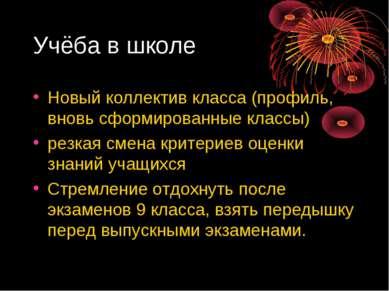 Учёба в школе Новый коллектив класса (профиль, вновь сформированные классы) р...