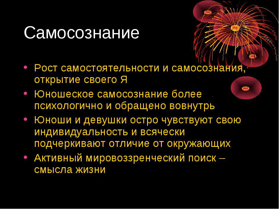 Самосознание Рост самостоятельности и самосознания, открытие своего Я Юношеск...