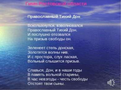 Гимн Ростовской области  Православный Тихий Дон Всколыхнулся, взволновалс...