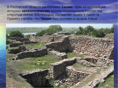 В Ростовской области расположен Танаис-один из крупнейших историко-археологи...