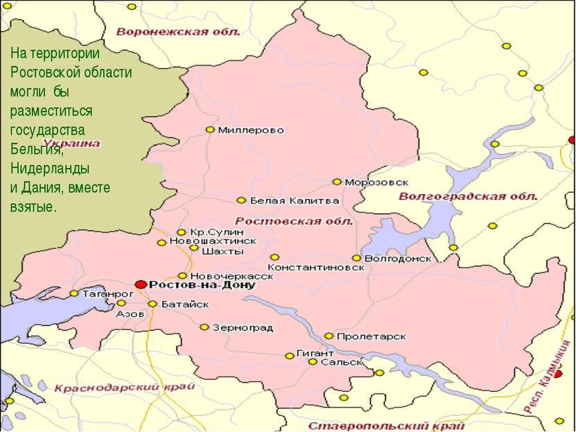 Натерритории Ростовской области могли бы разместиться государства Бельгия, Н...