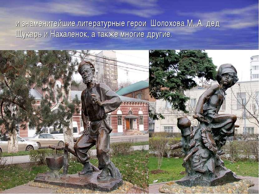 и знаменитейшие литературные герои Шолохова М. А. дед Щукарь и Нахаленок, а т...
