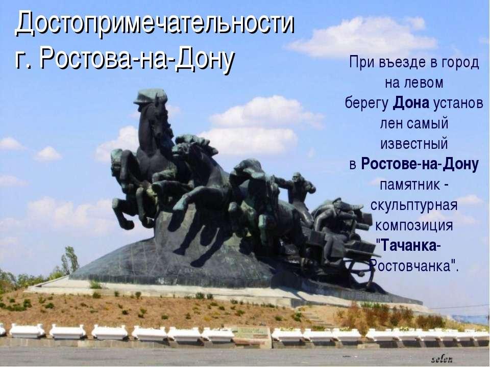 Достопримечательности г. Ростова-на-Дону При въезде в город на левом берегуД...