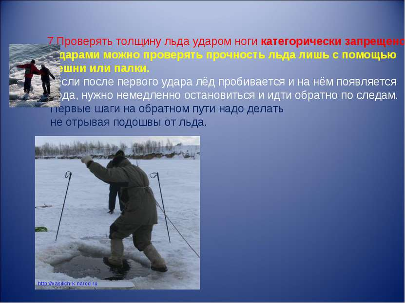 7.Проверять толщину льда ударом ноги категорически запрещено! -Ударами можно ...