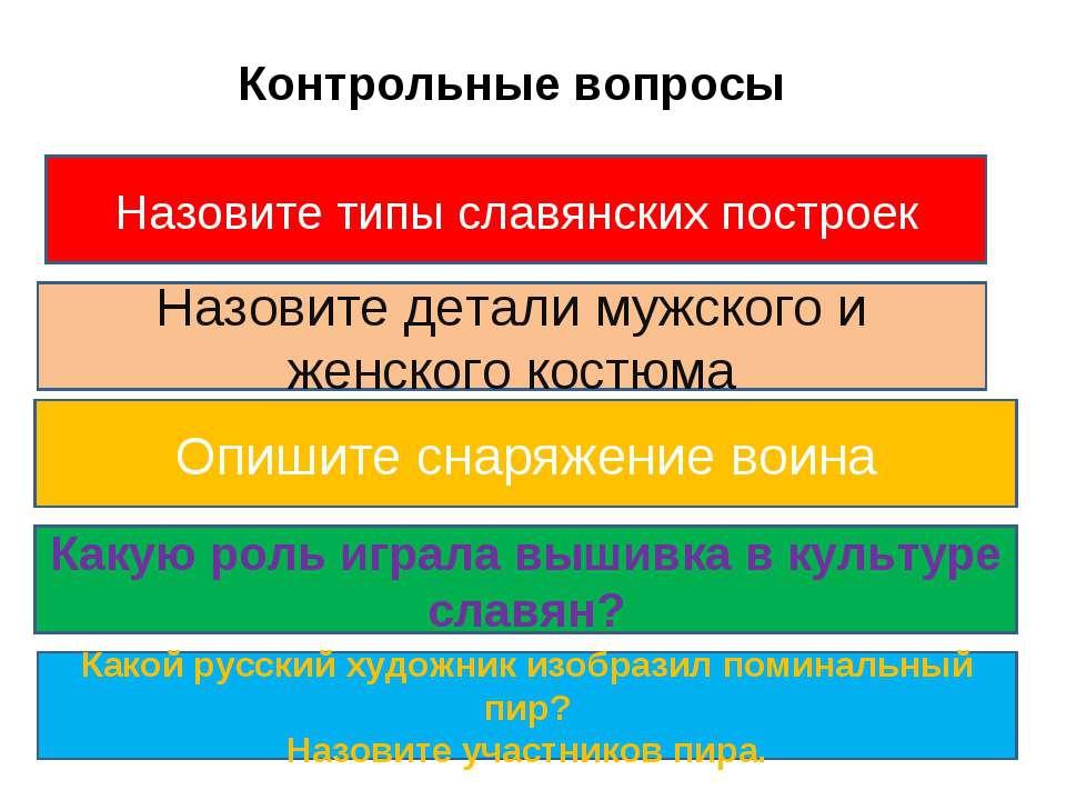 Контрольные вопросы Назовите типы славянских построек Назовите детали мужског...