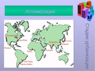 Стадии урбанизации Агломерации