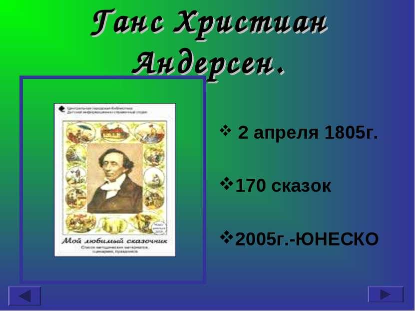 Ганс Христиан Андерсен. 2 апреля 1805г. 170 сказок 2005г.-ЮНЕСКО