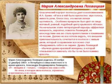 Мария Александровна Лохвицкая родилась 19 ноября (2декабря) 1869 г.в Петерб...