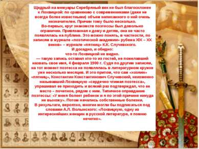 Щедрый на мемуары Серебряный век не был благосклонен кЛохвицкой: по сравнени...