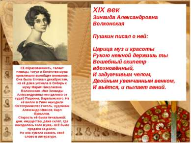 XIX век Зинаида Александровна Волконская Пушкин писал о ней: Царица муз и кра...