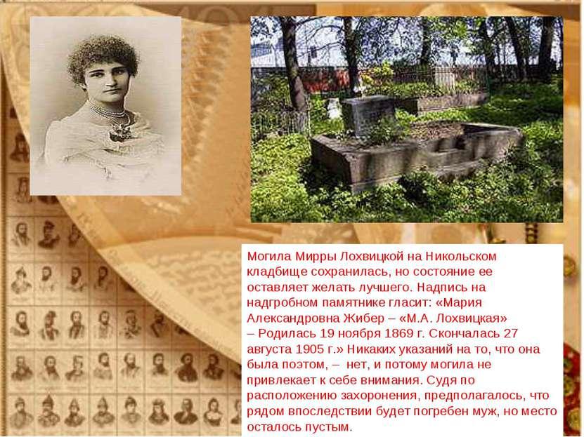 Могила Мирры Лохвицкой на Никольском кладбище сохранилась, но состояние ее ос...