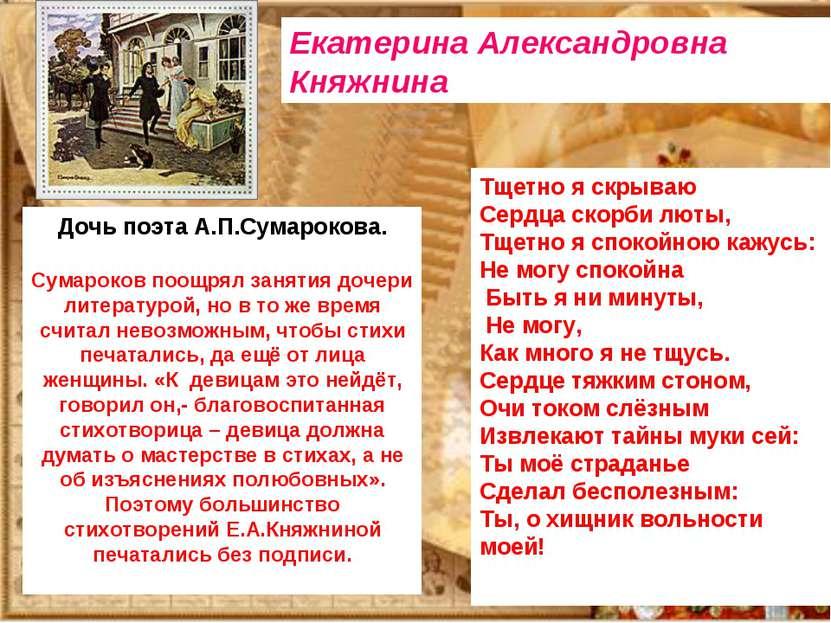 Екатерина Александровна Княжнина Дочь поэта А.П.Сумарокова. Сумароков поощрял...