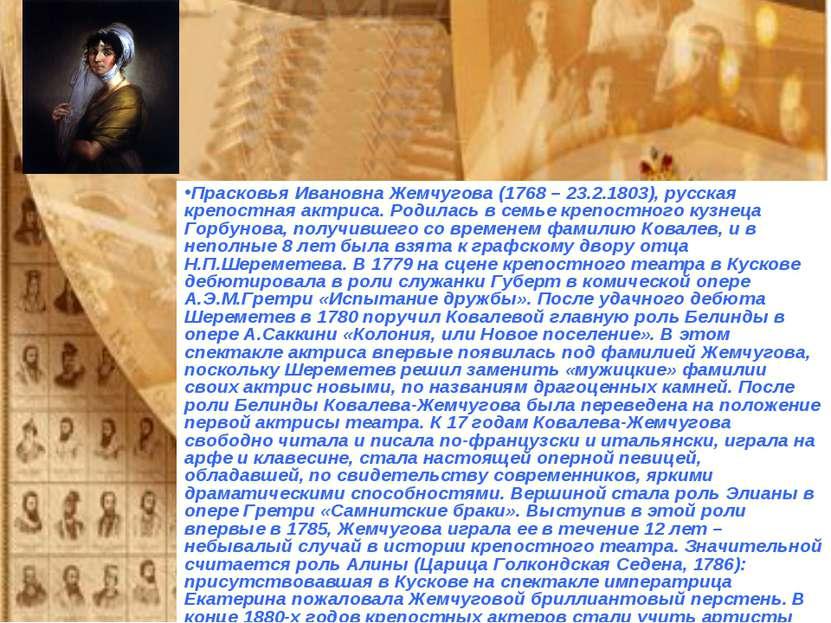Прасковья Ивановна Жемчугова (1768 – 23.2.1803), русская крепостная актриса. ...