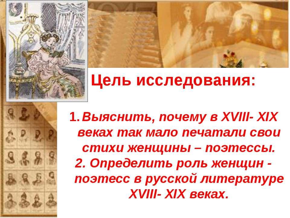 Цель исследования: 1. Выяснить, почему в XVIII- XIX веках так мало печатали с...