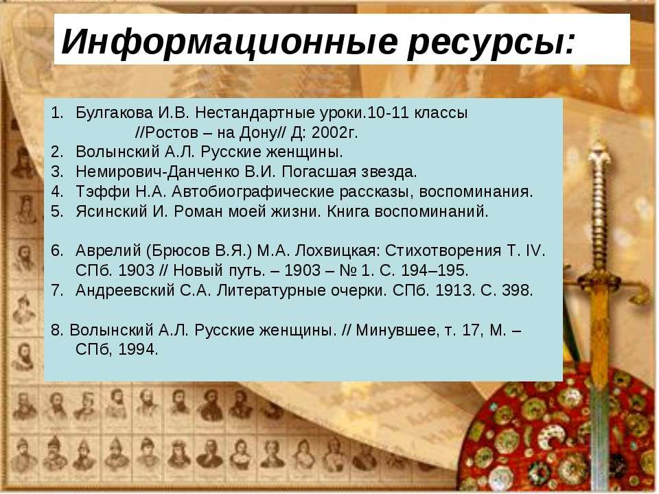 Информационные ресурсы: Булгакова И.В. Нестандартные уроки.10-11 классы //Рос...