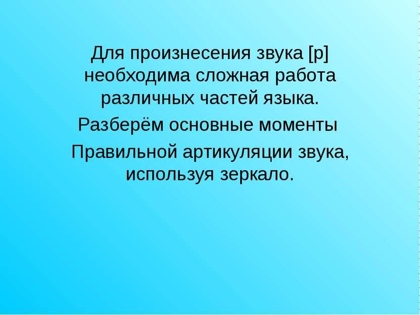 Для произнесения звука [р] необходима сложная работа различных частей языка. ...