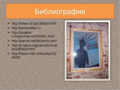http://news.tut.by/169204.html http://perevodika.ru: http://student-n.livejou...