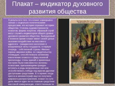Плакат – индикатор духовного развития общества