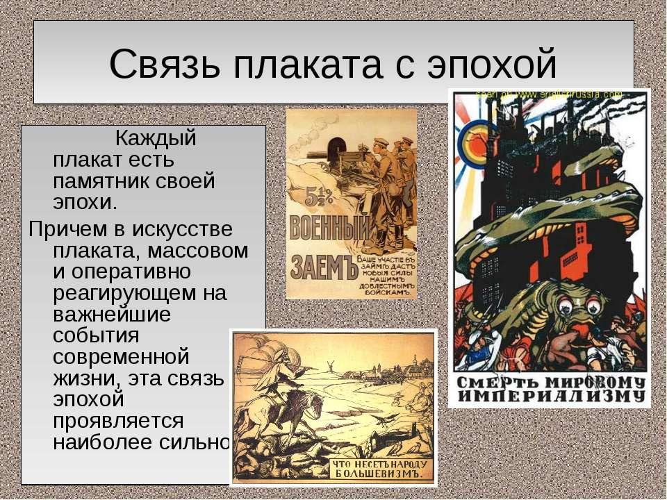 Связь плаката с эпохой Каждый плакат есть памятник своей эпохи. Причем в иску...