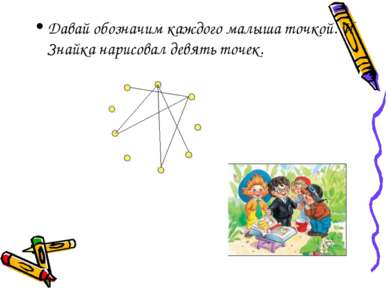 Давай обозначим каждого малыша точкой. И Знайка нарисовал девять точек. Незна...
