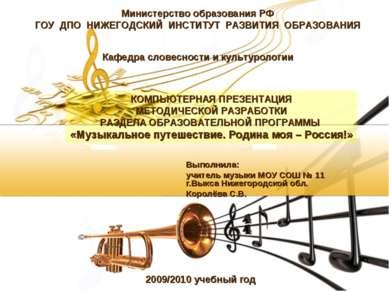 Выполнила: учитель музыки МОУ СОШ № 11 г.Выкса Нижегородской обл. Королёва С....