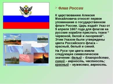Флаг России К царствованию Алексея Михайловича относят первое упоминание о го...