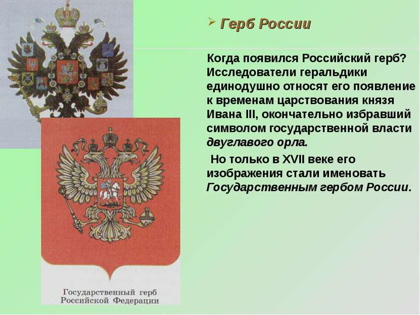 Герб России Когда появился Российский герб? Исследователи геральдики единодуш...