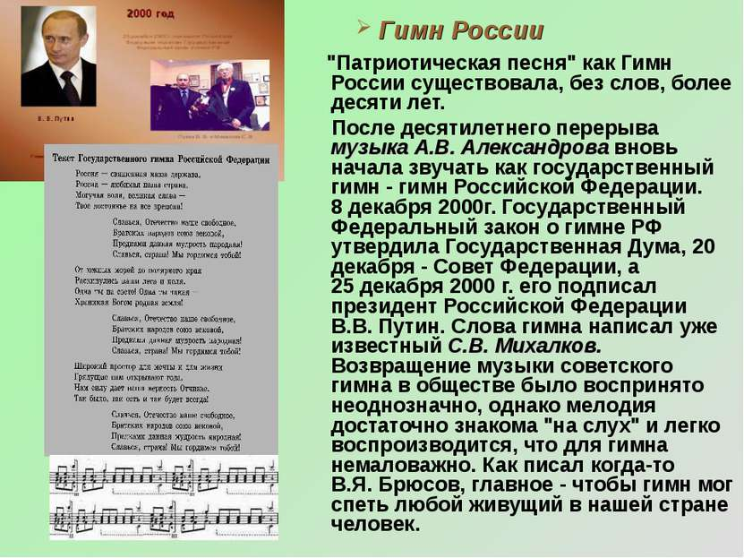 """Гимн России """"Патриотическая песня"""" как Гимн России существовала, без слов, бо..."""