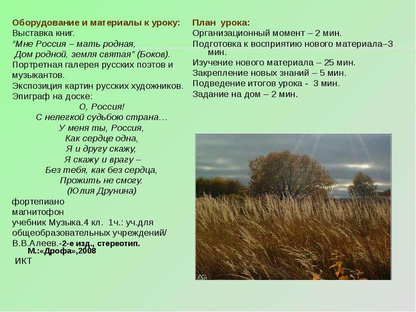 """Оборудование и материалы к уроку: Выставка книг. """"Мне Россия – мать родная, Д..."""