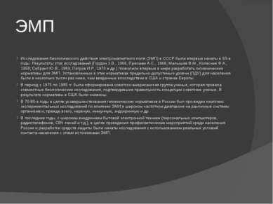 ЭМП Исследования биологического действия электромагнитного поля (ЭМП) в СССР ...
