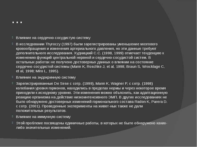 … Влияние на сердечно-сосудистую систему В исследовании Thyroczy (1997) были ...