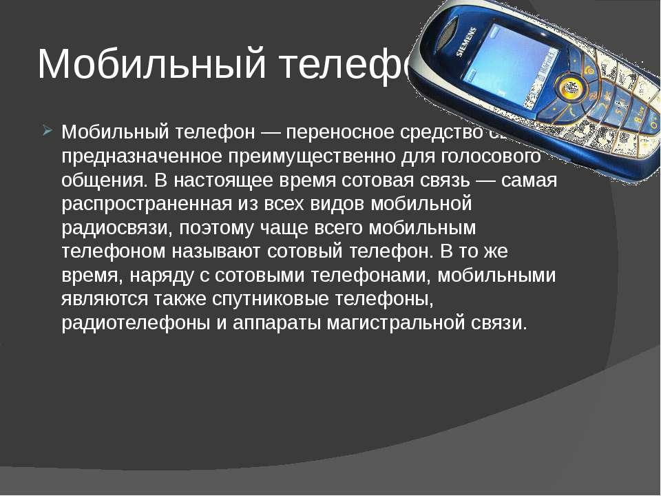 Мобильный телефон Мобильный телефон — переносное средство связи, предназначен...