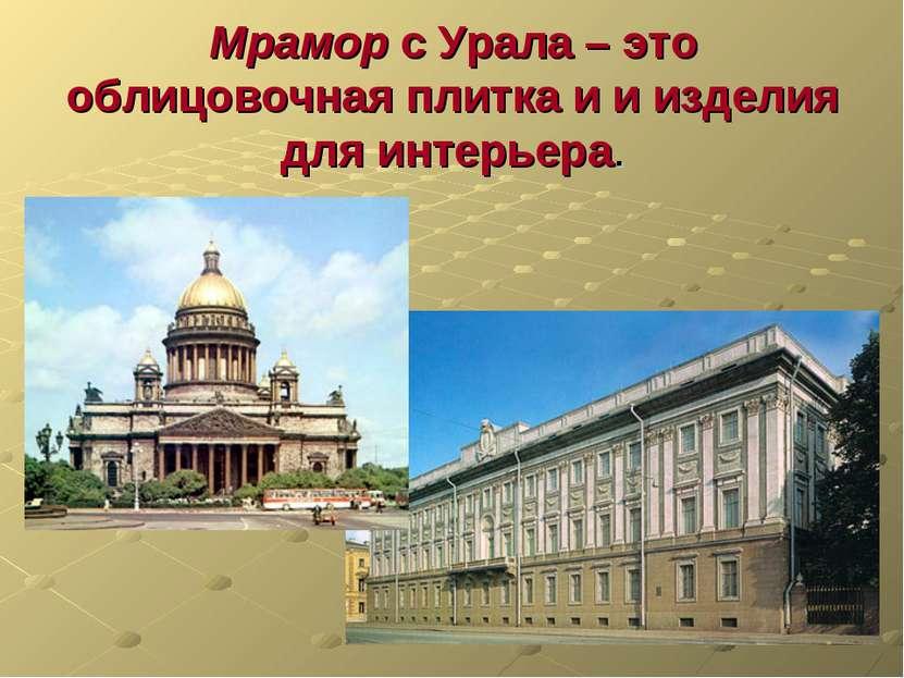 Мрамор с Урала – это облицовочная плитка и и изделия для интерьера.