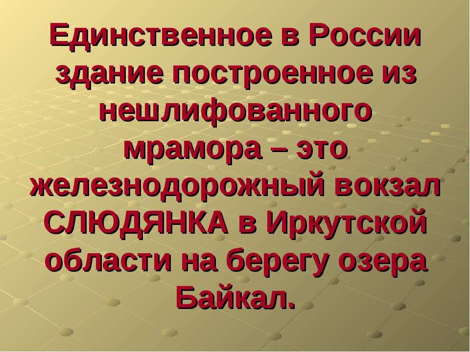 Единственное в России здание построенное из нешлифованного мрамора – это желе...