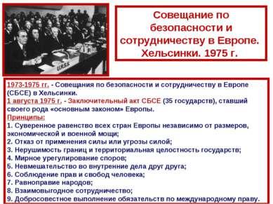 1973-1975 гг. - Совещания по безопасности и сотрудничеству в Европе (СБСЕ) в ...