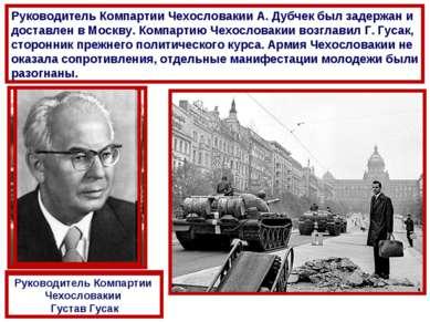 Руководитель Компартии Чехословакии А. Дубчек был задержан и доставлен в Моск...