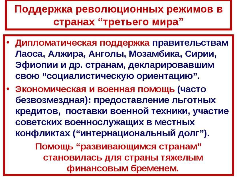 """Поддержка революционных режимов в странах """"третьего мира"""" Дипломатическая под..."""