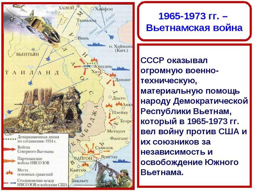 1965-1973 гг. – Вьетнамская война СССР оказывал огромную военно-техническую, ...