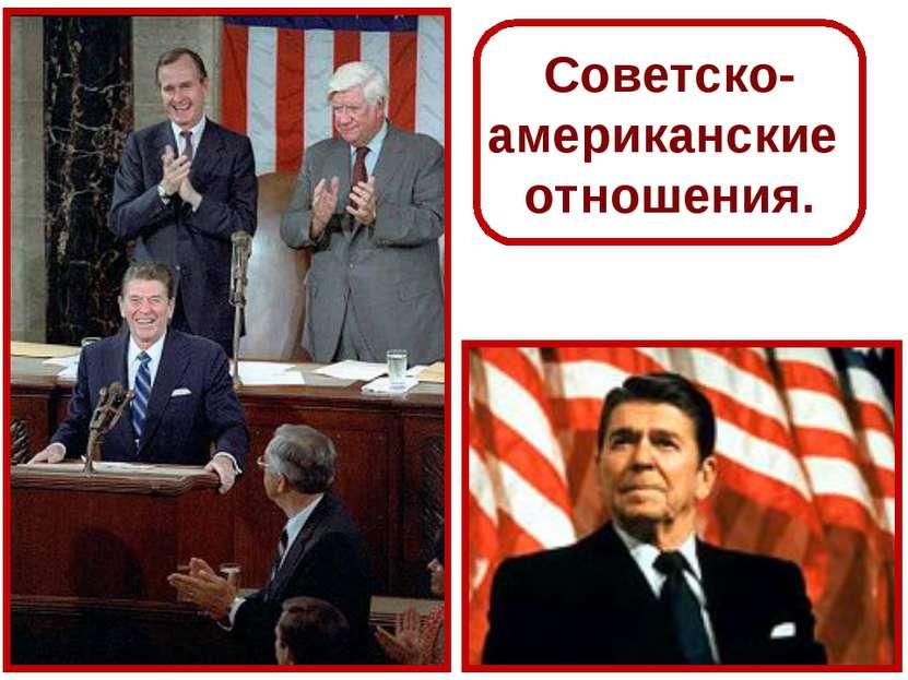 Советско- американские отношения.