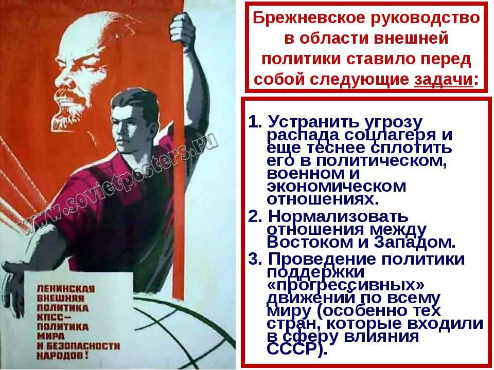 Брежневское руководство в области внешней политики ставило перед собой следую...
