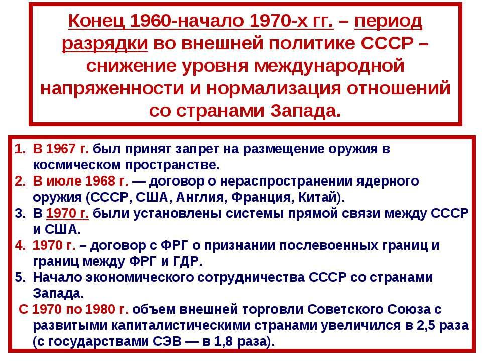 Конец 1960-начало 1970-х гг. – период разрядки во внешней политике СССР – сни...