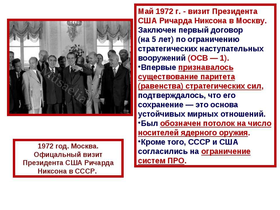 Май 1972г. - визит Президента США Ричарда Никсона в Москву. Заключен первый ...