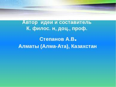 Автор идеи и составитель К. филос. н, доц., проф. Степанов А.В. Алматы (Алма-...